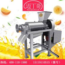 迈丁哥螺旋榨汁机工厂用果蔬榨汁机雪梨生姜大产量榨汁机图片