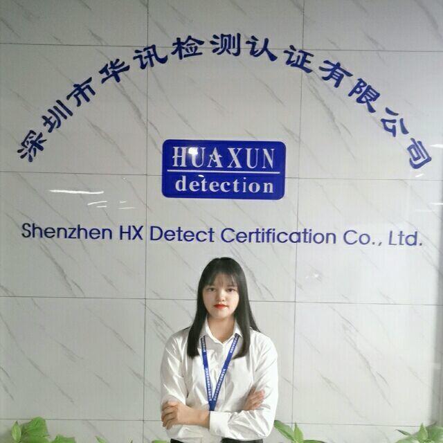 深圳華訊檢測認證有限公司