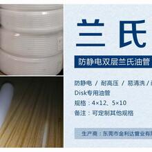 蘭氏油管防靜電油管DISK油管廠家圖片