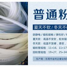 普通輸粉管耐磨粉管柔軟粉管廠家圖片