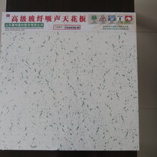湖南玻纤吸音板玻纤板售价赛特建材玻纤板图片