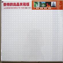 天津硅晶板高晶板厂家赛特建材高晶板图片