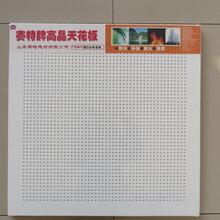 宁夏专业制造吸音材料生产厂家赛特建材吸音材料图片