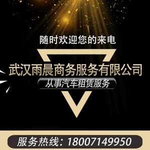 武汉雨晨商务服务有限公司
