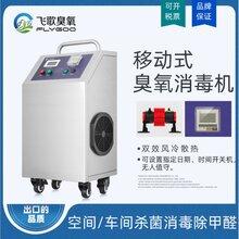 广州飞歌臭氧发生器FG-Y-10G养殖场消毒图片