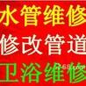郑州二七区维修水管