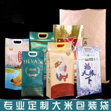 定制批发便携手提大米编织袋定制食品包装袋彩印塑料米袋加印logo图片