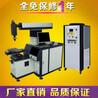 东莞长安200W激光自动焊机机金属焊接机