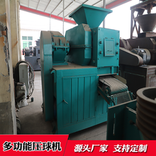 河南型煤压球设备厂家-型煤设备价格-型煤机械报价-源头厂家-现货供应图片