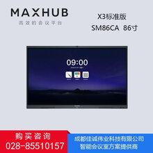 四川成都MAXHUB会议平板代理商-x3标准版型号SM86CA促销86英寸会议平板促销活动