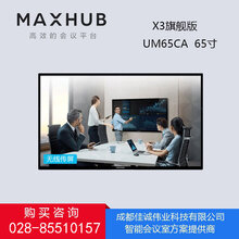 四川成都MAXHUB会议平板代理商-x3旗舰版型号UM65CA促销65英寸旗舰版会议平板促销活动