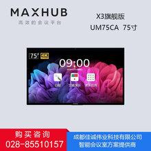 成都市MAXHUB会议平板总代理-x3旗舰版型号UM75CA促销75英寸旗舰版会议平板促销活动