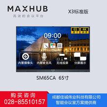 四川成都MAXHUBX3标准版SM65CA65英寸会议平板四川成都会议平板代理商