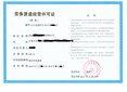 三河/燕郊注册人力资源营业执照、办理人力资源许可证图片