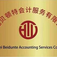 固安工商注册代理记账财税规划就找贝顿特会计服务