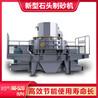 福建福州300t/h鹅卵石制砂生产线粒型好性能稳定