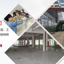 珠海廠房安全檢測報告辦理單位圖片