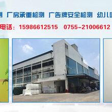 通化廠房外資驗廠安全檢測報告圖片