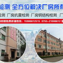 惠州房屋改造裝修結構安全檢測鑒定公司圖片