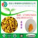 西安小草天然著色劑姜黃素95%