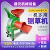 多功能鍘草機小型電動揉草機玉米秸稈干濕兩用鍘草機粉鍘揉一體機