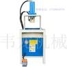 不锈钢压口冲弧打孔机单工位液压不锈钢管材冲孔机