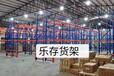 福建仓库货架,库房货架,仓储货架,电商专用货架,推荐乐存货架