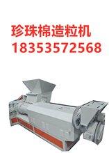 新款珍珠(zhu)棉造粒機塑料(liao)造粒機EPE造粒機epe造粒機圖(tu)片