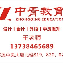 杭州湾成人学历提升进修哪里有?高升专专升本找中青学历教育