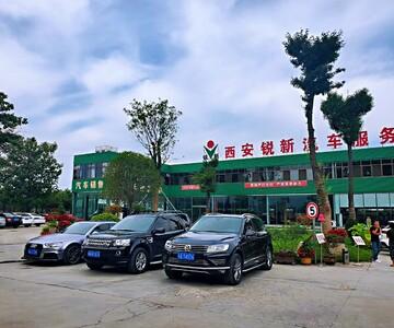 西安锐新汽车服务有限公司