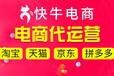 安徽淘宝代运营_网店装修_天猫京东拼多多阿里巴巴