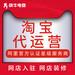 上海淘宝代运营公司