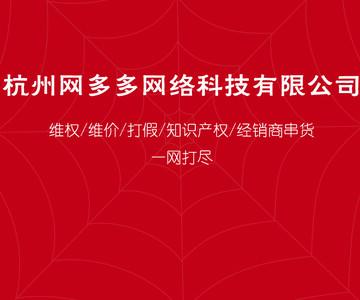 杭州网多多网络科技有限公司