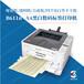 哑银,透明,合成,铜版纸A4不干胶标签打印机HBB611