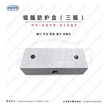 银行壁插保护罩墙插防护盒壁插86型面板阻燃防护(2插)