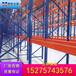 東營倉庫貨架生產商倉儲貨架便宜橫梁式貨架規格