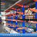 鋁型材專用懸臂式貨架圖片倉儲物流現代化海南倉儲貨架知名廠