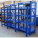 抽屜式貨架規格/倉儲貨架重型/上海重型模具貨架