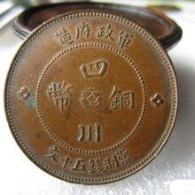 贵州贵阳四川铜币免费鉴定交易