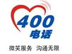 桃源縣各行各業形象400電話桃源本地辦理公司