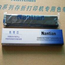 原裝Nantian南天PR2PR9PR2EPR9PLUS色帶色帶架圖片