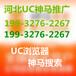 石家莊UC廣告推廣電話,石家莊神馬搜索推廣廣告