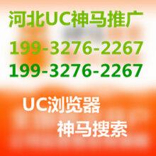 滄州神馬搜索推廣,滄州uc推廣UC廣告推廣