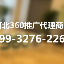 石家莊360搜索推廣,石家莊360推廣開戶代理商