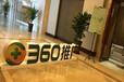 唐山360網站推廣唐山360推廣競價