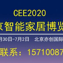 CEE2020北京智能家居博览会