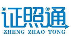 深圳證照易科技有限公司