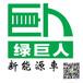 綠巨人新能源公司——深圳寶安銷售純電動貨車上汽躍進