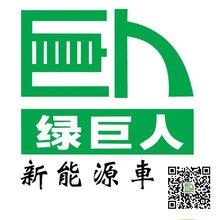 绿巨人新能源公司——深圳宝安销售纯电动面包车开瑞优优