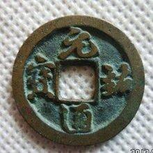 宋代元祐通宝现在可以值多少钱,郑州哪里可以出手